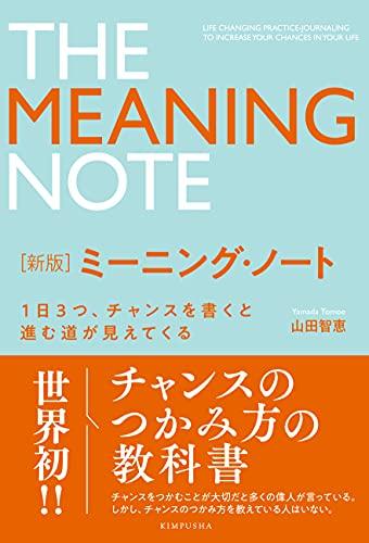 新版 ミーニング・ノート 1日3つ、チャンスを書くと進む道が見えてくる