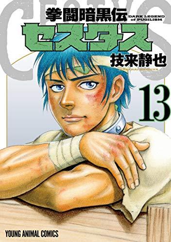 拳闘暗黒伝セスタス 13 (ジェッツコミックス)