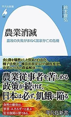 農業消滅: 農政の失敗がまねく国家存亡の危機 (979) (平凡社新書 979)