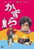 かずら【初回限定版】 [DVD] image