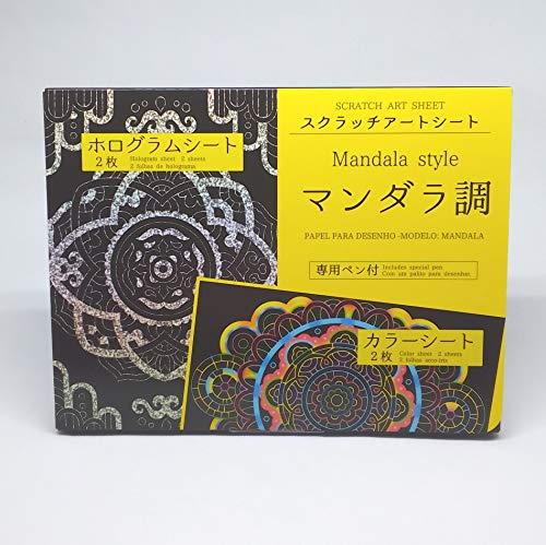 Daiso Japanese Scratch Art Paper, Mandala Style Includes spechial Pen, Set with Hologram Sheet 2 Sheets, Color Sheet 2 Sheets