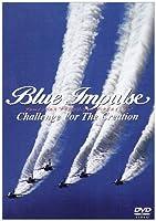 """ブルーインパルス """"チャレンジ・フォア・ザ・クリエイション"""" [DVD]"""