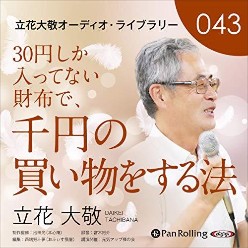 『立花大敬オーディオライブラリー43「30円しか入ってない財布で、千円の買い物をする方法」』のカバーアート