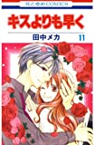 キスよりも早く 11 (花とゆめコミックス)