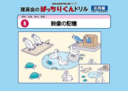 008 ばっちりくんドリル 映像の記憶(応用編) (理英会の家庭学習支援シリーズ)