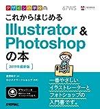 デザインの学校 これからはじめる Illustrator&Photoshopの本[2019年最新版]