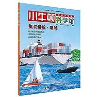 小牛顿科学馆(全新升级版)·集装箱船·帆船