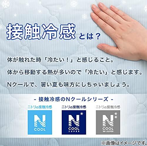 ニトリ【NクールWスーパー】ひんやりケット(タオルケット)シングルネイビー接触冷感
