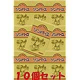 【10個セットでお得】ソンバーユ 無香料 70ml×10個