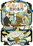 妖魔と下僕の契約条件 2 (角川文庫)