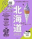 &TRAVEL 北海道 2022 【ハンディ版】