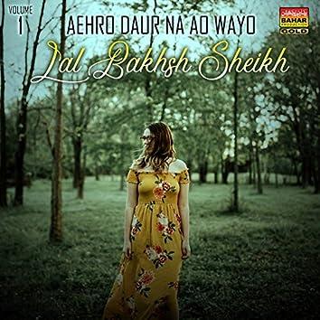 Aehro Daur Na Ao Wayo, Vol. 1