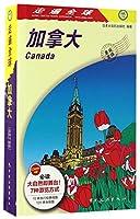 走遍全球--加拿大