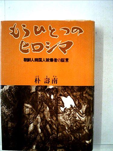 もうひとつのヒロシマ―朝鮮人韓国人被爆者の証言 (1982年)