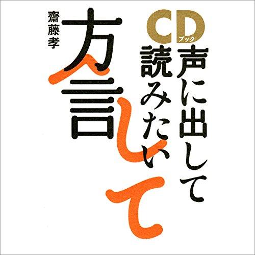 声に出して読みたい方言CDブック | 齋藤 孝