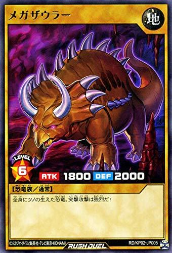遊戯王カード メガザウラー レア 驚愕のライトニングアタック!! RDKP02 通常モンスター 地属性 恐竜族 レア