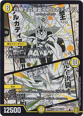 デュエルマスターズ/DMEX-15/(4/100)/SR/白騎士の聖霊王アルカディアス/完全決闘