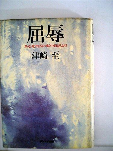 屈辱―ある死刑囚の獄中日記より (1979年)