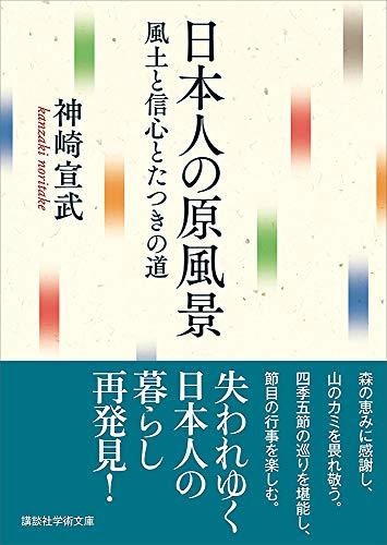 [画像:日本人の原風景 風土と信心とたつきの道 (講談社学術文庫)]