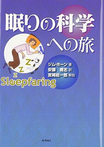 眠りの科学への旅