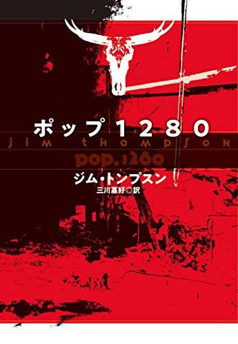 ポップ1280(新装版) (海外文庫)
