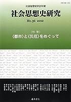 〔社会思想史学会年報〕社会思想史研究 no.36 [特集]〈都市〉と〈災厄〉をめぐって
