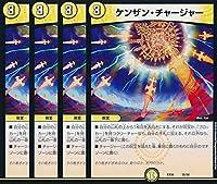 【4枚セット】デュエルマスターズ/ケンザン・チャージャー/DMEX-06/35