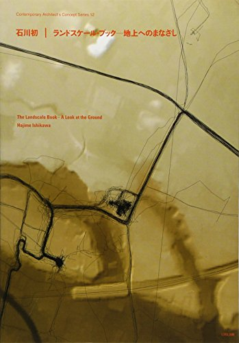 石川初 | ランドスケール・ブック ― 地上へのまなざし (現代建築家コンセプト・シリーズ)