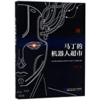 Martin's Robotshop (Chinese Edition)