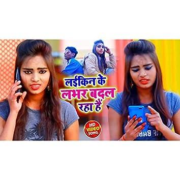Laikin Ke Labhar Badal Raha Hai (Bhojpuri Song)
