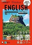 [音声DL付]ENGLISH JOURNAL (イングリッシュジャーナル) 2020年10月号