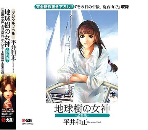 e文庫 『地球樹の女神-最終版-』 平井和正の詳細を見る
