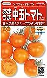 サカタのタネ 実咲野菜0011 あまうま中玉トマト(オレンジ) シンディーオレンジ 00920011