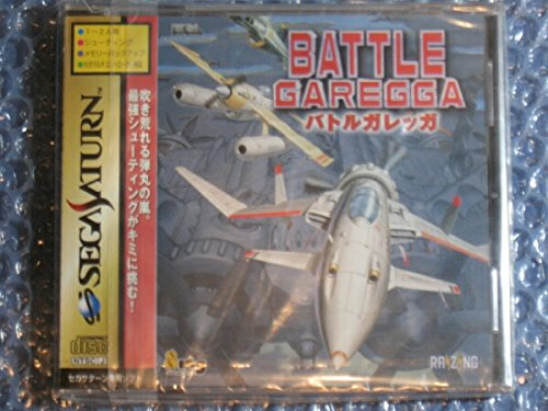 Battle Garegga [Import Japonais]