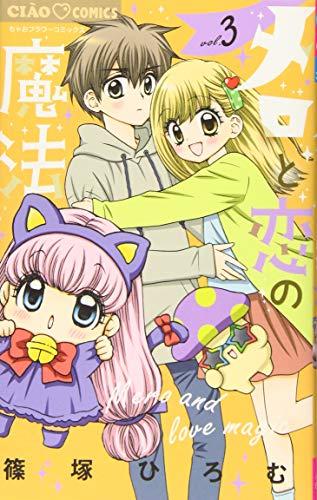 メロと恋の魔法 (3) (ちゃおフラワーコミックス)