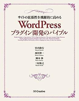 [宮内 隆行, 西川 伸一, 岡本 渉, 三好 隆之]のサイトの拡張性を飛躍的に高める WordPressプラグイン開発のバイブル