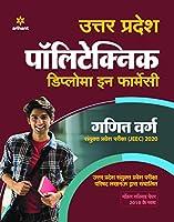 Uttar Pradesh Polytechnic Diploma in Pharmacy Ganit Varg JEEC 2020