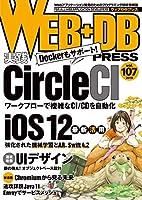 WEB+DB PRESS Vol.107