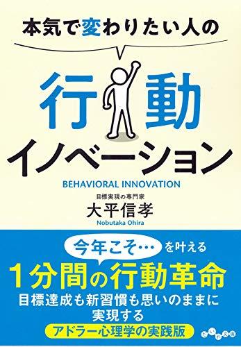 本気で変わりたい人の行動イノベーション (だいわ文庫)