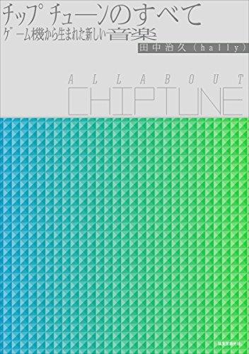 チップチューンのすべて All About Chiptune: ゲーム機から生まれた新しい音楽