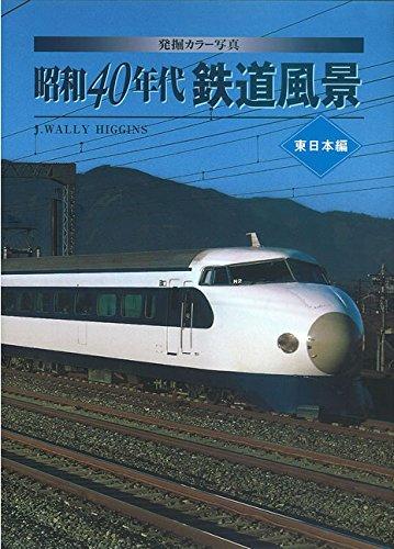 発掘カラー写真 昭和40年代鉄道風景 東日本編 (単行本)