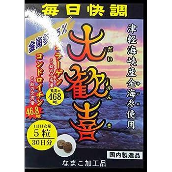 1粒 コラーゲン94mg コンドロイチン10mg配合の海の朝鮮(高麗)人参と言われた金海参(なまこ)サプリ【大歓喜】
