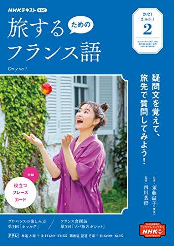 NHKテレビ 旅するためのフランス語 2021年 2月号 [雑誌] (NHKテキスト)