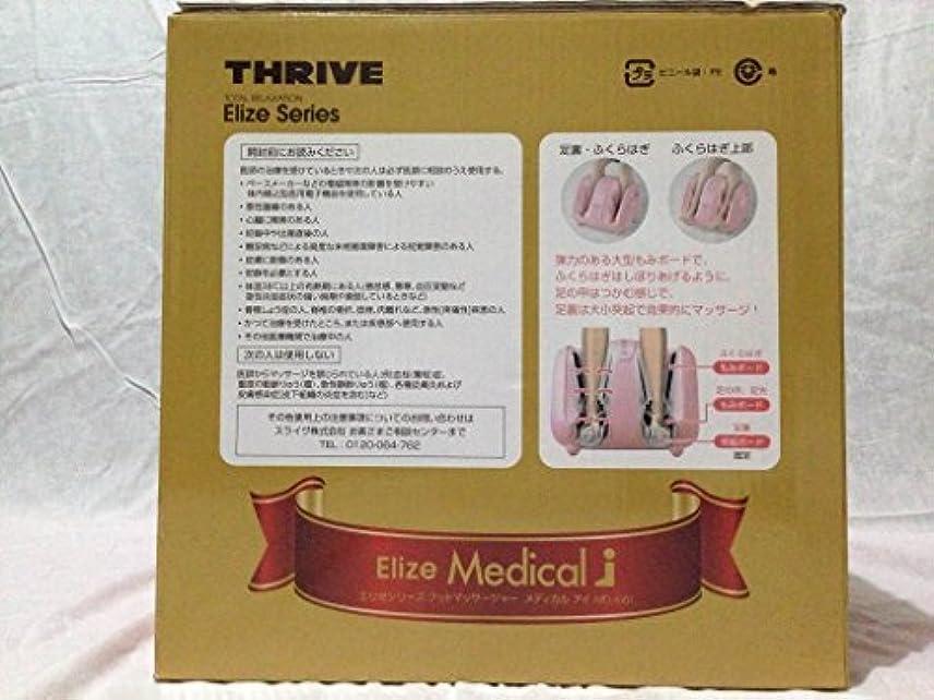 ウミウシ群がる桁スライヴ フットマッサージャー 【メディカルアイ】 MD-6101 ピンク
