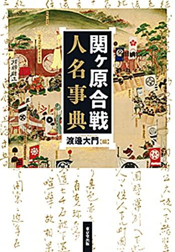 関ヶ原合戦人名事典の詳細を見る