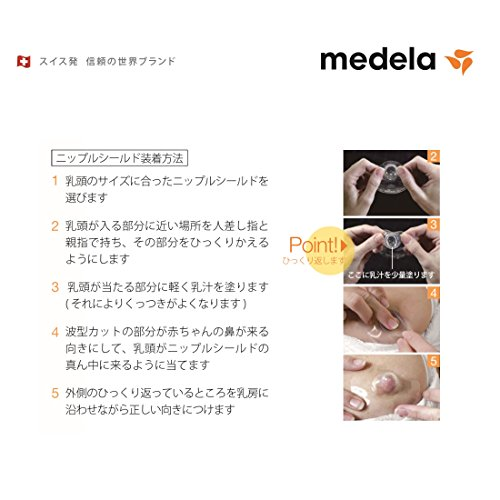 Medela(メデラ)『コンタクトニップルシールド』