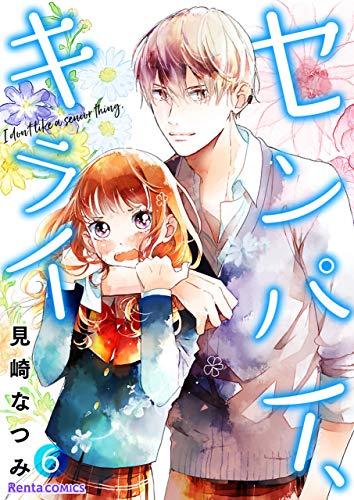 センパイ、キライ 6 (Rentaコミックス)