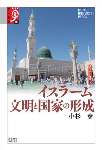イスラーム 文明と国家の形成―諸文明の起源〈4〉 (学術選書)