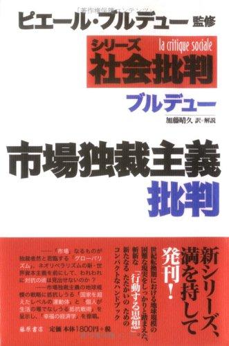 市場独裁主義批判 (シリーズ社会批判)の詳細を見る