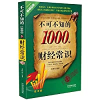 1000 FINANCE common sense must know: Business: selling version 6(Chinese Edition)